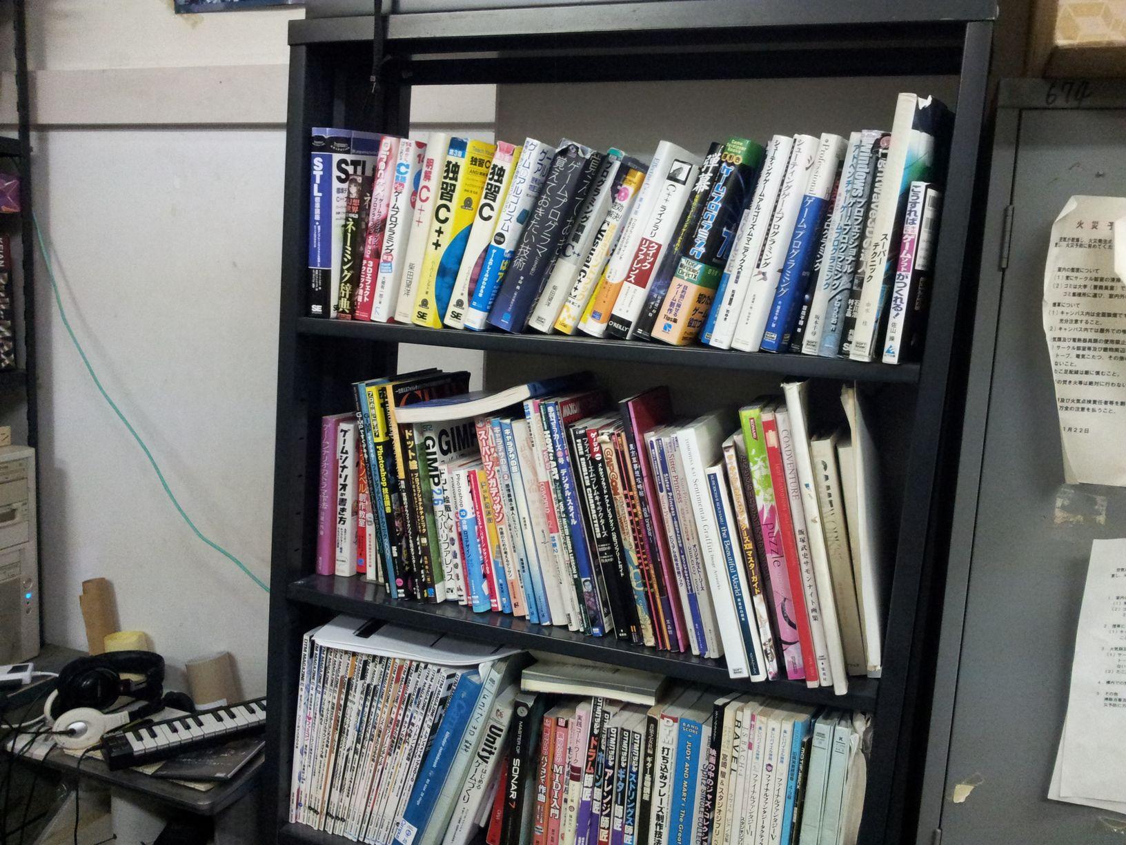 部室の資料となる書籍類